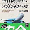 【読書感想】飛行機事故はなぜなくならないのか ☆☆☆