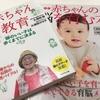 気が早すぎる。すでに赤ちゃん教育の本を読みまくり。