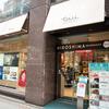 広島県のブランドショップ 銀座 TAU タウ カープグッズ、熊野筆、お好み焼き、広島レモンetc  なんでもあるんじゃけぇ