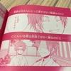 """「""""ぼくは兄さんに嫌われている""""」初めて兄・蘇芳と会った茜。なんとか仲良くなろうと頑張るが、蘇芳の本心を知って…?第22話感想 シノビ四重奏 ASUKA10月号(2016年8月発売)"""