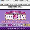 46時間テレビ