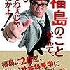 【3/9新刊情報】カンニング竹山『福島のことなんて、誰もしらねぇじゃねえかよ!』など