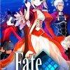 """ネタバレ解禁ということで """"Fate/EXTELLA"""" 感想!"""
