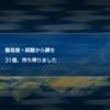 2/19【頓挫】今日の出来事箇条書き