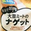 伊藤ハムの大豆ミートでできたナゲットを食べてみた