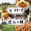 【滋賀県 グルメ】まるでジブリ!たねやテーマパークでショッピング&カフェ★【ラ コリーナ近江八幡 クラブハリエ】