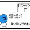 お買い物【4コマ漫画】