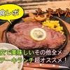 たまやんで食レポ!山鹿市のランチステーキが激安で美味しい!