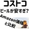 【コストコ】で販売されているビールは安い!?市場価格と比較してみた