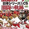 2016日本シリーズ広島カープVS北海道日本ハムファイターズ 不思議な日本シリーズ<後編>何故広島東洋カープは短期決戦に弱いのか