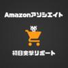 『Amazonアソシエイト』突撃結果【アソシエイト承認への対策】