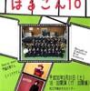 島根県立松江北高等学校吹奏楽部演奏会 「はるこん10」