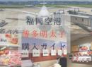 福岡空港で買えるお土産明太子おすすめ28社購入完全ガイド