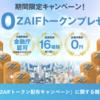 ZAIF(ザイフ)トークンエアドロップ キャンペーン!ZAIFが期間限定100ZAIFトークンプレゼントキャンペーン実施中!