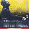 リフシュッツ Bach鍵盤協奏曲 全曲演奏会