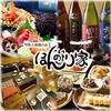 【オススメ5店】鶴舞・八事・御器所(愛知)にある日本酒が人気のお店