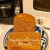 【手作りパン】秋・ココアとサツマイモのパン