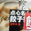 これで自宅デート成功間違いなし!! オススメ餃子レシピ本5選