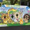 親子で楽しめる「東山動植物園」に行ってきました