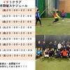 4月9日(金)予約ページ