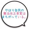 【トンデモ】改憲 「家族助け合い」(愛国アイドルももち)