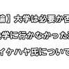 【議論】大学進学は必要か否か。私が大学に行かなかった理由とイケハヤ氏について