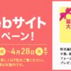 重要★休校のお知らせ★