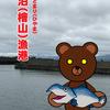 道南釣港案内【泊(檜山)漁港】