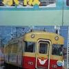 京電を語る71…ヤマケイ京阪