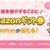 ポイントインカムでAmazonギフト券500円分がWチャンス付きでもらえる!全員プレゼント方式はこの機会だけかも!?