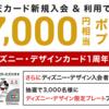 <2019年3月>楽天カード入会で7000Pキャンペーン!今回はディズニープレートがプレゼント