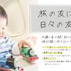 1歳6ヶ月を連れて沖縄-石垣島 〜服・飛行機・宿泊の対策方法〜