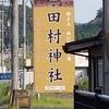 水の神殿『田村神社』