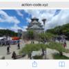 超お手軽VR開発フレームワーク A-FRAME入門:番外編第1回 iPhoneアドレスバー問題