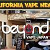 【Beyond Vape Japan】VAPE最新情報