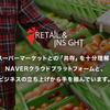 Retail & Insight: ー地域スーパーへO2Oプラットフォーム『トマトPOS』