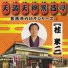 11月15日 第22回 桂米二MINAMI出張所