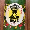 寳劔 純米 レトロラベル(宝剣酒造)