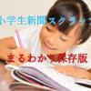 小学生新聞でワクワク楽しいスクラップの作り方と学習法丸わかり!【保存版】