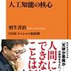 【書評】『人工知能の核心」羽生善治