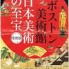 慧眼とキュレーション ~「特別展 ボストン美術館 日本美術の至宝」を観て思ふ~