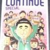 【雑誌感想】CONTINUE SPECIAL ゲームセンターCX 2020