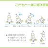 重心移動体幹(体感)運動:だるまさんころんだ〜七転八起