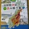 すごい本、販売します。『図説17都県放射能測定マップ+読み解き集』!!!