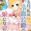【原作】韓国・海外版「 ある日、私は冷血公爵の娘になった」を先読みする方法