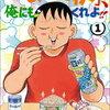 壇蜜さんと電撃結婚!お相手の漫画家・清野とおるさんのおすすめ漫画3選