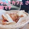※追記あり【三重県伊賀市】Chanto Cafeさんに再訪しました!やっぱり食べ放題しか勝たん!