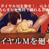 【映画】『ダイヤルMを廻せ!』のネタバレなしのあらすじと無料で観れる方法!