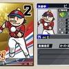 【ファミスタエボリューション】ピノ 選手データ 最終能力 ナムコスターズ 金カード 虹カード 外野手