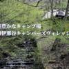 【おすすめキャンプ場レビュー】ACN信州伊那谷キャンパーズヴィレッジ(長野)